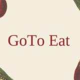 GoToEatキャンペーン|オンライン予約・食事券を紹介