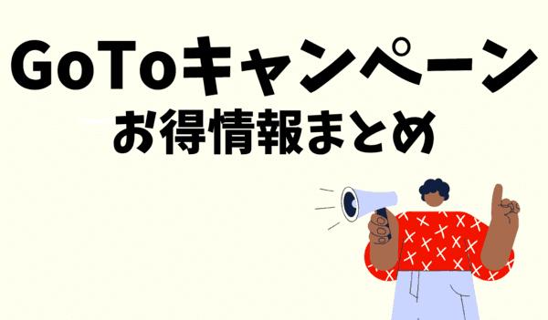 GoToキャンペーンお得情報まとめ&攻略法|トラベル・Eat・イベント・商店街