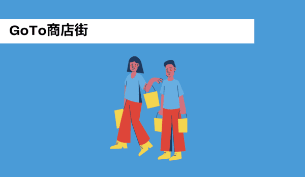 GoTo商店街お得リンク集