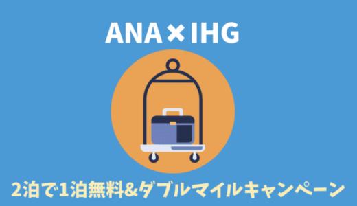 超絶お得!ANA会員限定|インターコンチネンタルホテル(IHG)2泊で1泊無料&ダブルマイルキャンペーン