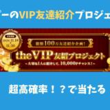 モッピー友達紹介キャンペーン「TheVIP友紹プロジェクト」