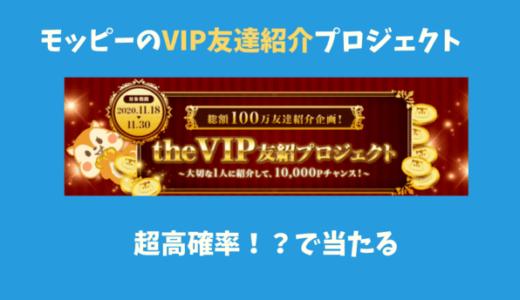 総額100万円|高確率のモッピーの友達紹介キャンペーン「TheVIP友紹プロジェクト」
