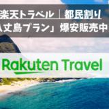 楽天トラベル東京都民割り|八丈島プランが最大20,000円割引