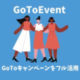GoToイベントの利用方法|割引特典や対象チケット販売業者
