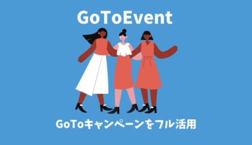 GoToイベントキャンペーンとは?割引や特典・利用方法を徹底解説|対象のイベント一覧公開