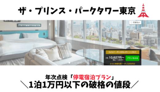 一休.comでザ・プリンス・パークタワー東京が破格の値段|1月6日限定の夜間停電プラン