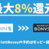 マリオットはポイントサイトモッピー経由がお得|最大8%還元のおすすめ節約術