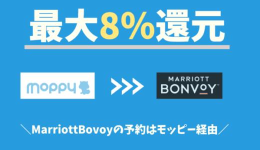 お得ワザ!マリオットのホテル予約はポイントサイトモッピー経由がおすすめ 最大8%還元