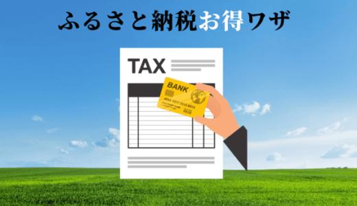 ふるさと納税の裏ワザ|ポイントサイト経由で最大8%強のポイント還元でお得になる
