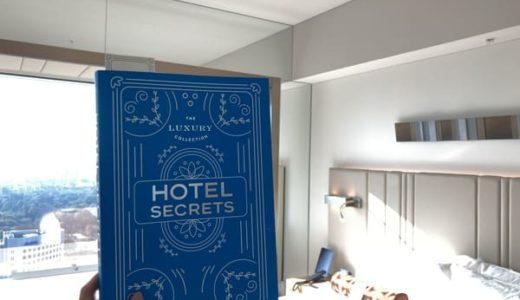 ザ・プリンスギャラリー東京紀尾井町宿泊記|赤坂エリアのラグジュアリーホテルの旅行ブログ