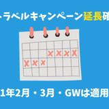 GoToトラベルキャンペーンの延長。2021年(来年)の2月・3月・GWはどうなるの?