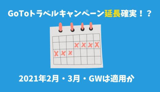 GoToトラベルキャンペーン延長!?2021年2月3月GWは予約済みの旅行は割引適用になるか?