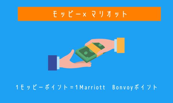 モッピーとマリオットが提携 モッピーポイントをマリオットボンヴォイポイントへの還元率と交換方法をチェック