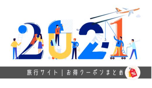 【2021年版】旅行サイトのお得なクーポン・割引まとめ|格安旅行の裏ワザ