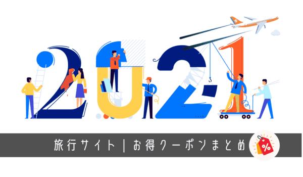 2021年|旅行サイトのお得なクーポン・割引コードまとめ