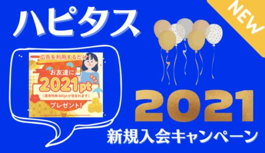 1,000円獲得!ハピタス紹介キャンペーン利用で無料会員登録|紹介コードをブログで公開