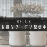 Reluxの割引クーポンコードを配信中!GoToトラベルと併用でかなりお得に
