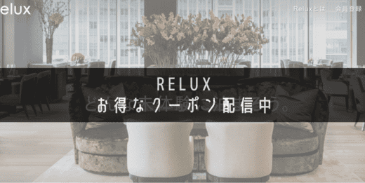 【2021年最新版】Reluxの割引クーポンとGoToキャンペーンに併用で高級ホテルがお得に!