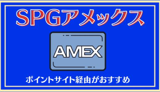 SPGアメックスカード発行はポイントサイトモッピー経由が一番お得|最大53,000ポイント獲得