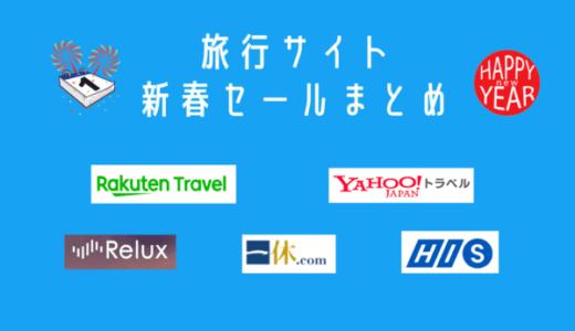 旅行サイトの新春セール・初売りまとめ|割引やタイムセールのお得情報満載