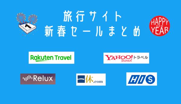 旅行サイトの新春・お年玉セールまとめ|還元率とGoToトラベル併用