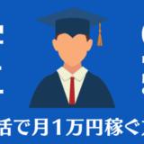 中学生・高校生がスマホでポイ活で月1万円のお小遣い稼ぎをする方法
