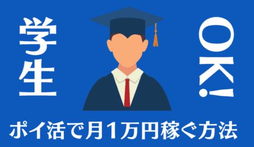 中学生・高校生もOK ポイ活で月1万円のお小遣い稼ぎをする方法と注意点