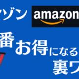 Amazonを一番お得に買い物する方法|ポイントサイトECナビ経由で最大4%