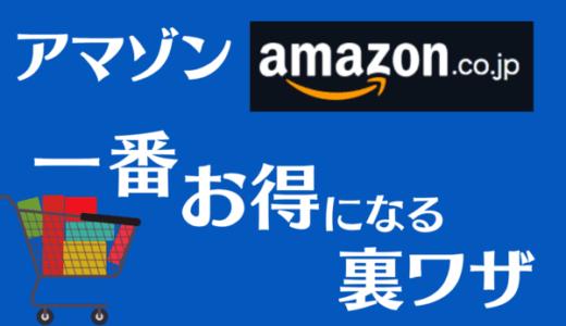 Amazon(アマゾン)はポイントサイトECナビ経由が一番お得 還元率最大4%