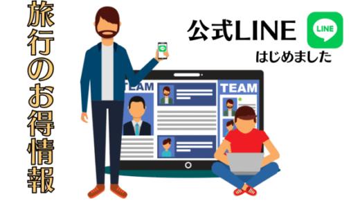 公式LINEビジネスアカウントはじめました!旅行のお得情報発信中