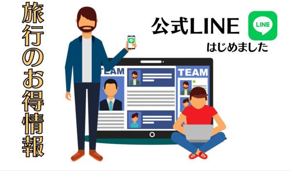 公式LINE開設|旅行のお得情報発信中