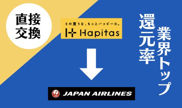 ハピタスがJALマイルへの直接交換スタート!期間限定の先着で還元率92%