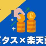 【一番お得】楽天証券口座開設方法!ポイントサイト「ハピタス」経由がおすすめ