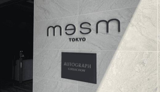 メズム東京チャプター2宿泊記|ガーデンビューバルコニー・朝食・ラウンジを紹介