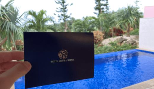 シギラミラージュヒルサイドプールヴィラ宿泊記|写真30枚で紹介!旅行記ブログ