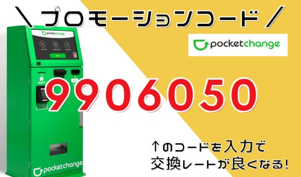 【最新クーポンコード】ポケットチェンジのレートが良くなる紹介クーポンコード