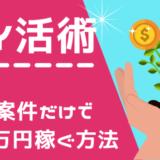 ポイ活を無料案件だけで月3万円稼ぐ具体的な方法|有料案件はやりません!