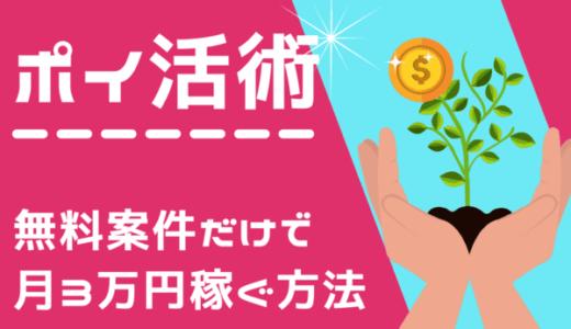ポイ活を無料案件だけで月3万円稼ぐ具体的な方法 有料案件はやりません!