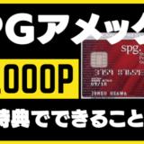 必見!SPGアメックス新規入会特典85,000Pでできること|ポイント価値の倍増