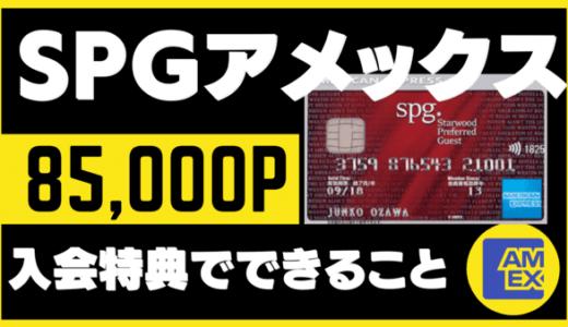 価値が倍増!SPGアメックス新規入会特典85,000Pでできること|マリオットポイントの使い道