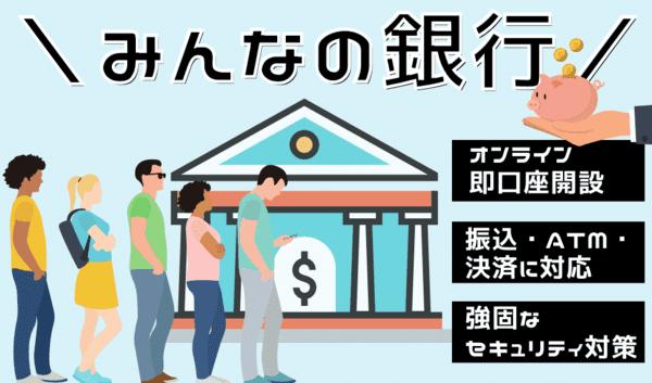 【最新キャンペーン】みんなの銀行とは?紹介コードでお得に口座開設