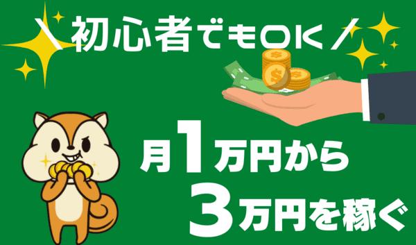 モッピーは稼げるのか?結論。誰でも簡単に月1万円〜3万円は稼げる