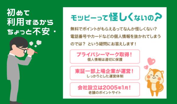 モッピーの口コミ(評判はどうなの?怪しくない?)
