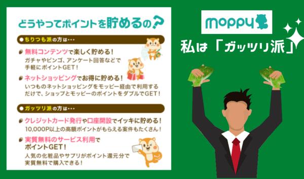モッピーの具体的な稼ぎ方|月1万円(年間12万円)稼ぐ方法と「おすすめ案件」