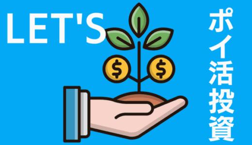 【ポイ活投資】ポイ活で貯めたポイントを投資に回した結果 複利効果で利益継続中
