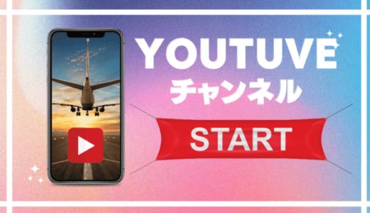 陸マイラーYOUTUVE「トラベル太郎のお得旅チャンネル」開設のお知らせ