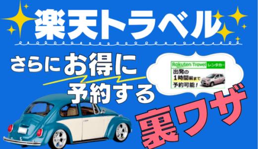 【裏ワザ】楽天トラベルレンタカーをポイントサイト経由でさらにクーポン併用可能