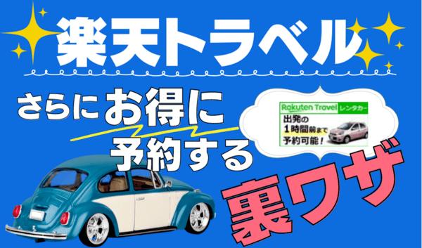 【裏ワザ】楽天トラベルレンタカーをポイントサイト経由でさらに割引クーポン