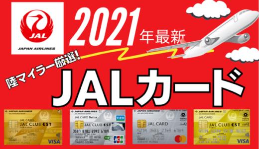 【2021年最新】JALマイルが貯まるクレジットカード7選|陸マイラーが初心者におすすめ