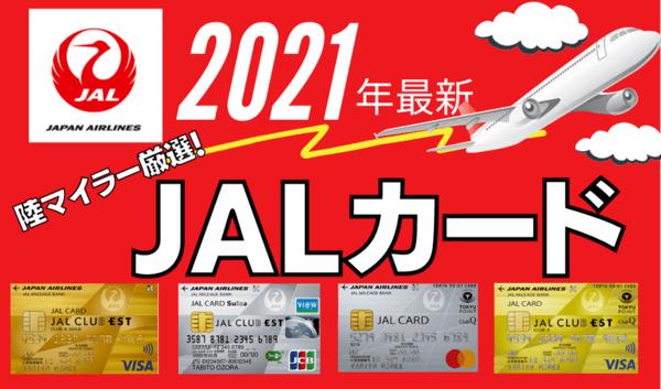 【2021年最新】JALマイルが貯まるクレジットカード7選|発行すべきカードが見つかる!